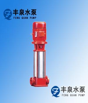 XBDI立式多级消防泵